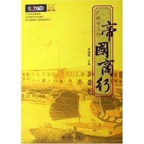 帝国商行:广州十三行