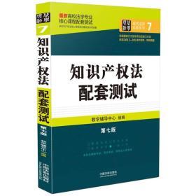 二手知识产权法配套测试 第七版 中国法制出版社 9787509365885