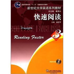 """普通高等教育""""十一五""""国家级规划教材·新世纪大学英语系列教材:快速阅读"""