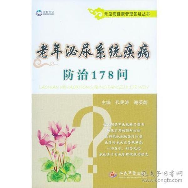 老年泌尿系统疾病防治178问.常见病健康管理答疑丛书