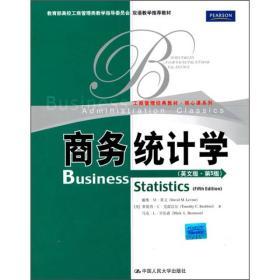 商务统计学(英文版第5版) 克雷比尔  9787300120676 中国人民大学出版社