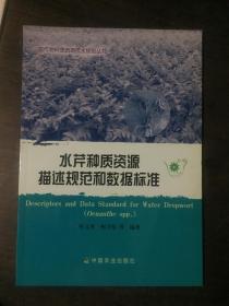 水芹种质资源描述规范和数据标准4-35(农作物种质资源技术规范丛书)