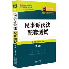 二手民事诉讼法配套测试 第七版 中国法制出版社 9787509366011