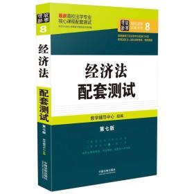 【二手包邮】经济法配套测试8(第七版) 教学辅导中心 中国法制出