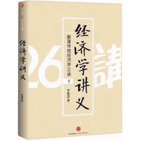 经济学讲义(下):颠覆传统经济学26讲