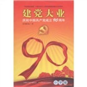 建党大业(庆祝中国共产党成立90周年小学版)