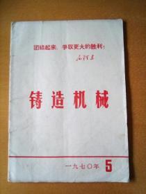 铸造机械: 1970年第5期