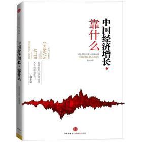 中国经济增长,靠什么?