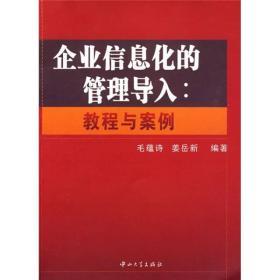 企业信息化的管理导入:教程与案例