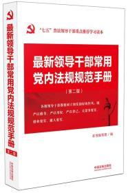 最新领导干部常用党内法规规范手册(第二版)
