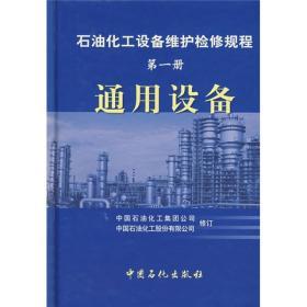 石油化工设备维护检修规程 第一册 通用设备