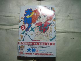 犬神 3(小说)