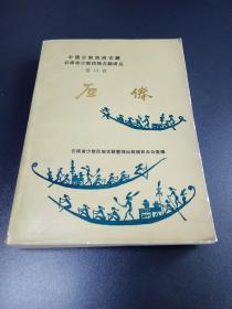 中国少数民族古籍 云南省少数民族古籍译丛 第13辑《厘俸》