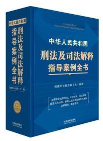 中华人民共和国刑法及司法解释指导案例全书:根据刑法修正案(九)编定
