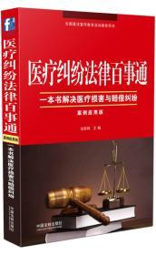 医疗纠纷法律百事通:案例应用版