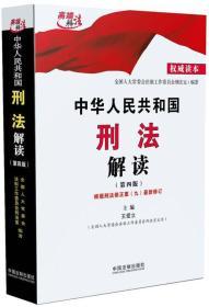 中华人民共和国刑法解读(第四版)