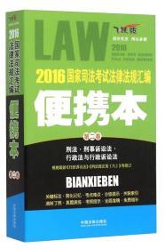 2016国家司法考试法律法规汇编 便携本  第二卷