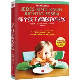 德国实用育儿经典系列:每个孩子都能好好吃饭(珍藏版)