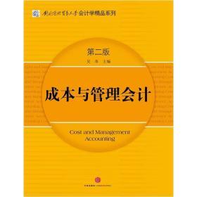 成本与管理会计(第2版)