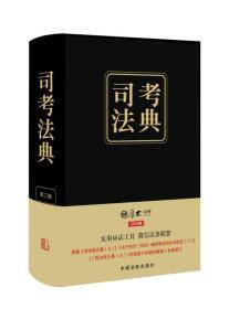 2016司法考试厚大司考法典(第二版 精装)