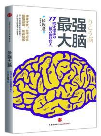 """最强大脑:77招让你成为脑力最好的人   世界上根本不存在笨人,他为何比你更聪明?大脑如果不用很快就会衰弱,什么是锻炼大脑的**时机、**方法?即使过了古稀之年,大脑仍可继续发育……日本人气脑外科博士保坂隆,教给你从6大类生活习惯、77种训练脑部的秘方做起,不花钱、不吃药、简单易学,就能轻松消除大脑疲劳、补足养分、永葆健康。不论年纪大小、有无惊人天赋,都能轻松提升脑力,打造自己的""""最强大脑""""!"""