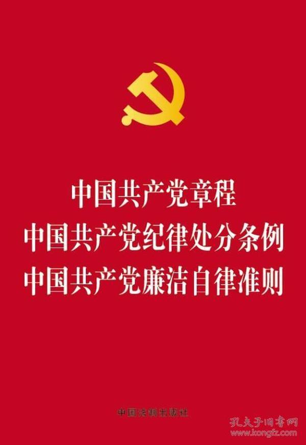 中国共产党章程 中国共产党纪律处分条例 中国共产党廉洁自律准则(2015新版烫金版,团购电话:010-51571169)