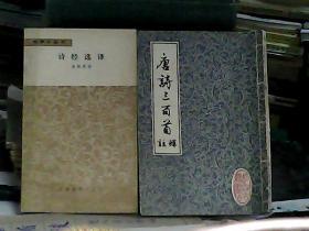 唐诗三百首注释(长春市古籍书店影印)