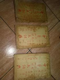 中华历史地理大词典(戊集,亥集,酉集)