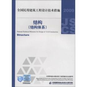 全国民用建筑工程设计技术措施:结构(结构体系)(2009年版)