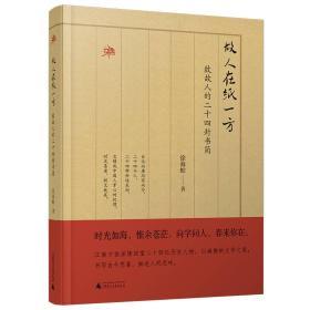 雅活书系·故人在纸一方·致故人的二十四封书简