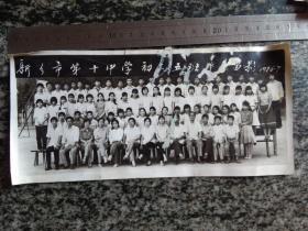 老照片 新乡市第十中学初三五班毕业留影1986.7