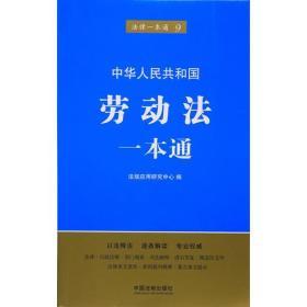 中华人民共和国劳动法一本通