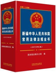 新编中华人民共和国常用法律法规全书(2016年版 总第二十四版)