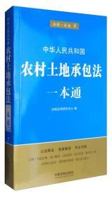 中华人民共和国农村土地承包法一本通