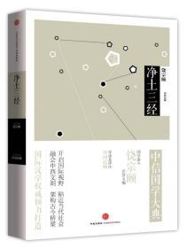 中信国学大典:净土三经