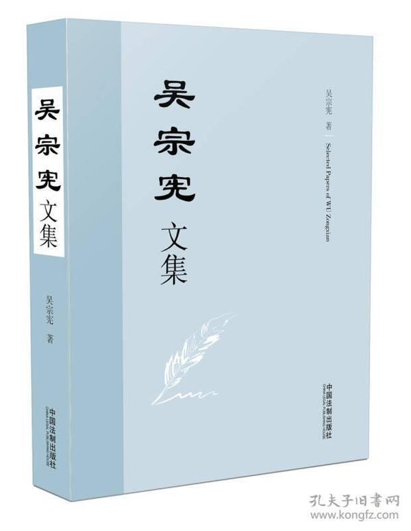 吴宗宪文集
