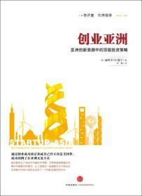 创业亚洲:亚洲创新浪潮中的顶级投资策略