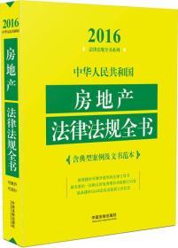 2016法律法规全书系列-中华人民共和国房地产法律法规全书_9787509369272