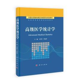 高级医学统计学/全国高等医药院校规划教材