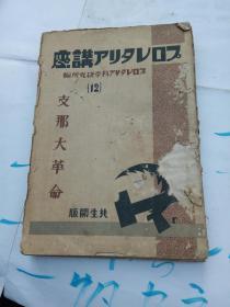 支那大革命 日文书 昭和五年(品参图)