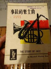 爵士乐的故事 馆藏