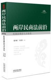 9787509369746-hs-两岸民商法前沿(第4辑)