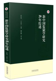 新中国监狱学研究20年综述