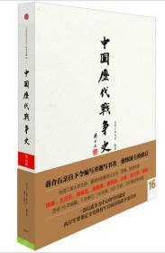中国历代战争史16:清(中)