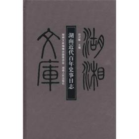 湖湘文库:湖南近百年史事日志