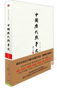 中国历代战争史(第10册):五代