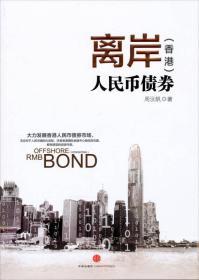 离岸(香港)人民币债券