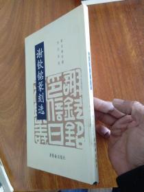 谢钦铭篆刻选(精装)+当代名家印谱:谢钦铭卷,2本合售,近全新