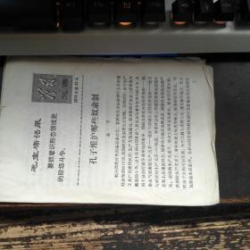 学习文选1974.12.孔子<维护哪些奴隶制>