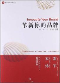 革新你的品牌